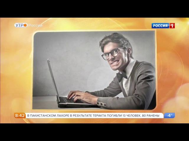 Интервью профайлера Анны Кулик на Утро России 14.02. 2017 г. Мошенники в интернете