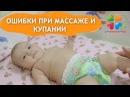 Как правильно делать массаж новорожденным. Ошибки родителей при массаже и купа...