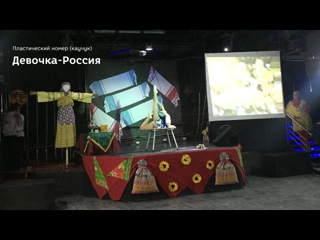Пластика (каучук) Девочка-Россия (тизер)