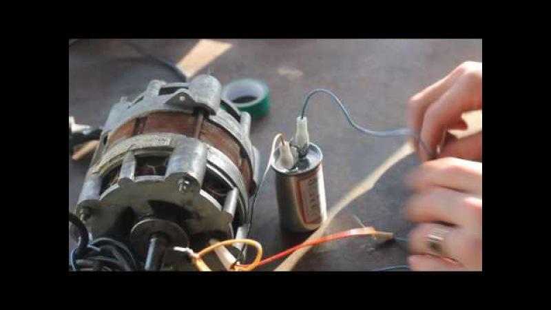 Подключение электродвигателя от старой стиральной машинки через конденсатор.