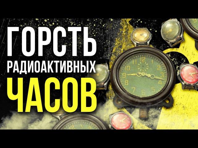 ☢ Горсть радиоактивных часов. Что скрывает время? [Олег Айзон]
