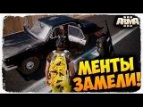 СДАЮСЬ МЕНТАМ! НЕСОСТОЯВШИЙСЯ УГОН! - ArmA 3 Life 4