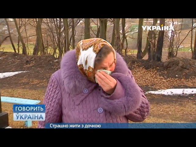 Страшно жить с дочерью (полный выпуск)   Говорить Україна