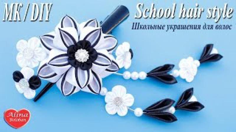 Школьная Заколка Сидаре Канзаши на Выпуск / School hair style. DIY. hand mad