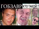 Обзор СУПЕР ЖЕСТЬ НА СТРИМЕ ГОБЗАВР порвался и бомбит Rage on stream GOBZAVR