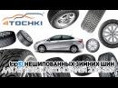 ТОП-10 нешипованных зимних шин для легковых автомобилей 2016 - 2017 на 4 точки. Шины и диски 4точки