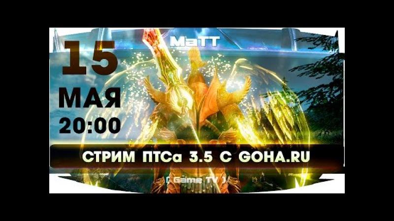 СТРИМ ПТСа 3.5 С GOHA.RU 【ArcheAge 3.5】15.05.17 20:00