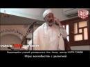Животные призывающие следовать Корану и Сунне, а сами не знающие их│Доктор Аль-Азхара Юсри Рушди