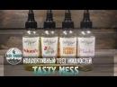 ▲Пробуем жидкости Tasty Mess от создателей Vape On ▼