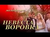 Невеста воровка  Российская мелодрама новинка 2017  Лучшие российские мелодрамы ...