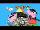RYTP Свинка Пеппа без мата
