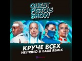 Quest Pistols Show - Круче Всех (Nejtrino &amp Baur Radio Mix)