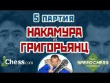 Григорьянц - Накамура, 5 партия, 5+2. Ферзевый гамбит. Speed chess 2017 блиц. Шахматы. Серге ...