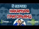 Григорьянц - Накамура, 5 партия, 5+2. Ферзевый гамбит. Speed chess 2017 блиц. Шахматы. Серге ...