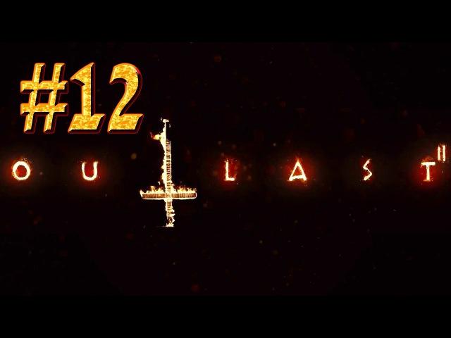 Outlast™ 2 ► Под землей ► Прохождение 12