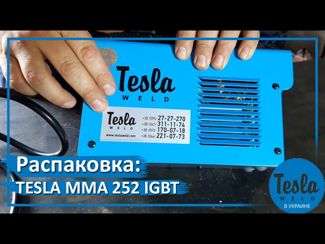 Распаковка сварочного инвертора Tesla MMA 252