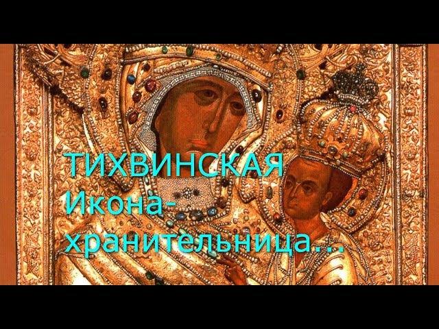 ТИХВИНСКАЯ. Икона-хранительница Северо-Запада России