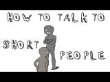 Как правильно разговаривать с низкими людьми