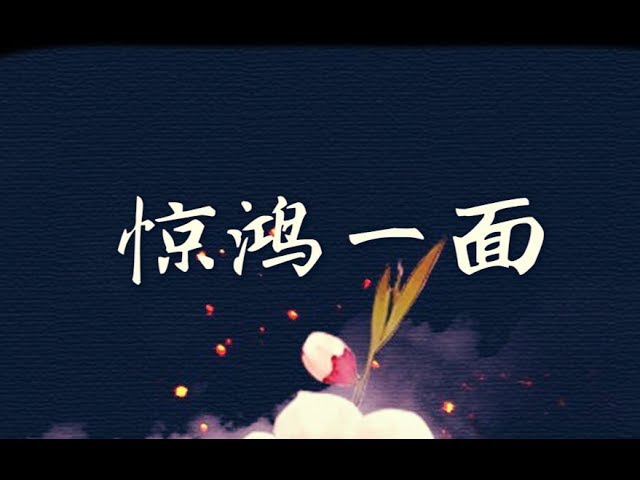【蕭憶情x西瓜JUN】驚鴻一面【瓜弟瓜妹與鵝哥鵝妹首次攜手傾情獻唱!】