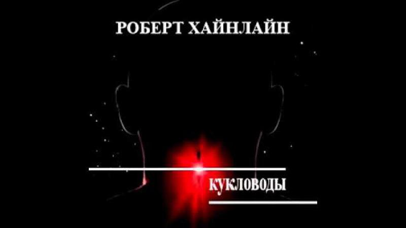 Аудиокнига Роберт Хайнлайн Кукловоды.