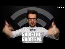 БЛОГ НЕ БЛОГГЕРА 13 [Человек Wi-Fi и Матрац-шпион]
