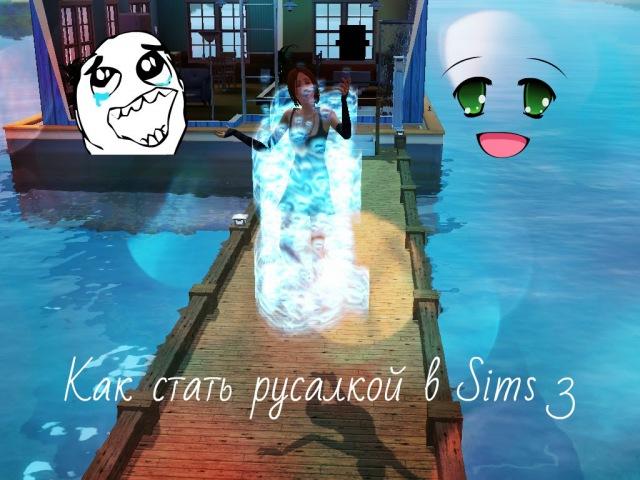 Как стать русалкой в Sims 3