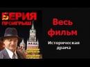 Берия Проигрыш Фильм целиком - историческая драма, русский сериал