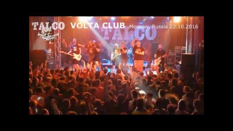 TALCO. Russian Tour 2016. Moscow. Fischia il vento (Катюша)