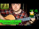 Как играть на гитаре Ирландскую музыку