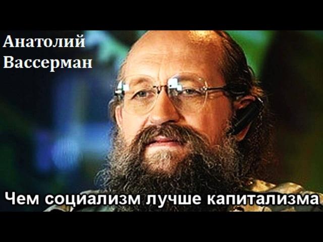 «Чем социализм лучше капитализма». Анатолий Вассерман.
