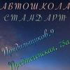 "Автошкола ""Стандарт"" г.Вологда"