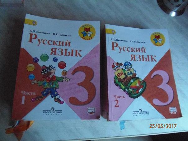 канакиной решебники горецкого 2 учебники класса русский язык