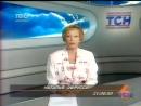 Новость дня (ТВ-6, 07.06.1998)