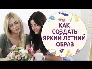 Как создать яркий летний образ Шпильки | Женский журнал