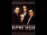 Various - Бригада. Саундтрек К Телесериалу (Cassette, Album) at Discogs - A8. No Artist  Тема Космоса