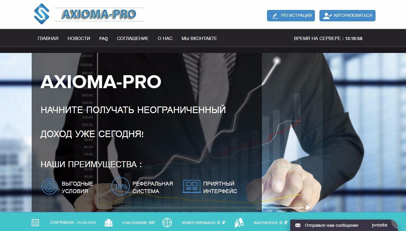 Axioma Pro