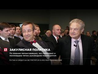 Активисты в США обвинили в перевороте на Украине Обаму и Сороса