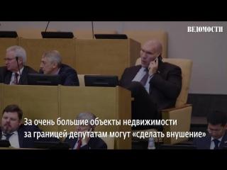 Депутаты Госдумы нового созыва оказались беднее своих предшественников