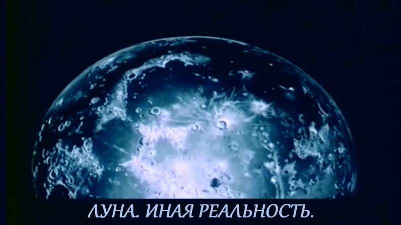 Луна иная реальность Кто не пускает людей на Луну