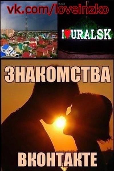 знакомства аксая казахстан