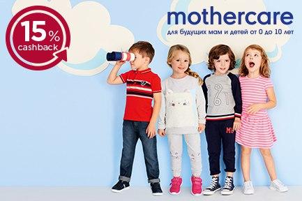 Получайте 15% cashback за покупки в магазинах Mothercare С 1 февраля