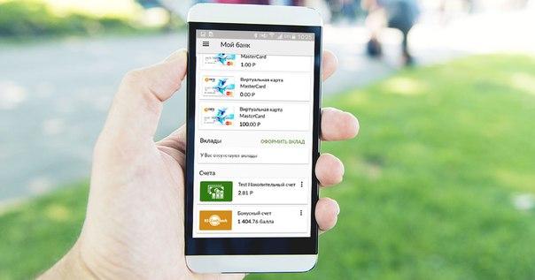 Мы продолжаем активно внедрять новые возможности в наш «Мобильный банк