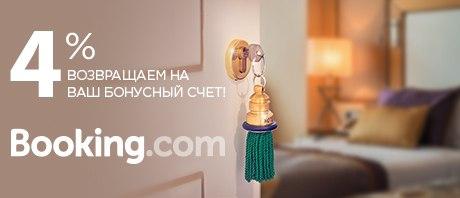Бронируйте отель на Booking.сom — получайте 4% cashback До конца фев