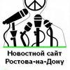 Неофициальные новости Ростова