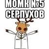 Подслушано МОМК №5 Серпухов