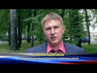Выборы2016-Щербаков