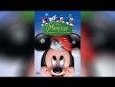 Микки И снова под Рождество (2004) | Mickey's Twice Upon a Christmas