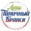 Типичный Брянск