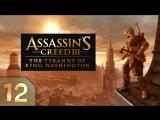 Прохождение Assassin's Creed III: The Tyranny of King Washington - #12 [Сундучки в Нью-Йорке] МОНТАЖ