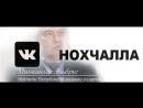 Ненан мотт Минкаилов Эльбрус